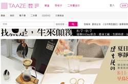 網路書店「TAAZE讀冊生活」疑個資外洩 230人受騙逾2千萬