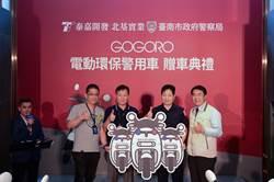 「泰嘉開發」力挺南警 霸氣捐10台GOGORO