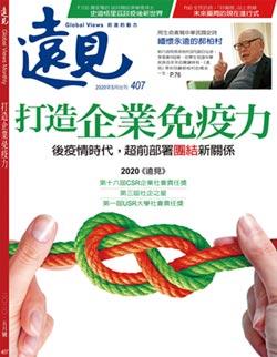 工商時報與遠見雜誌 推出聯合訂閱優惠