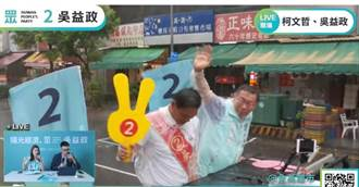 200萬補選保證金拿不回 吳益政:與民眾黨各出一半