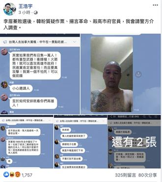 網友疑不滿藍慘敗嗆殺高市府官員 警方循IP追嫌