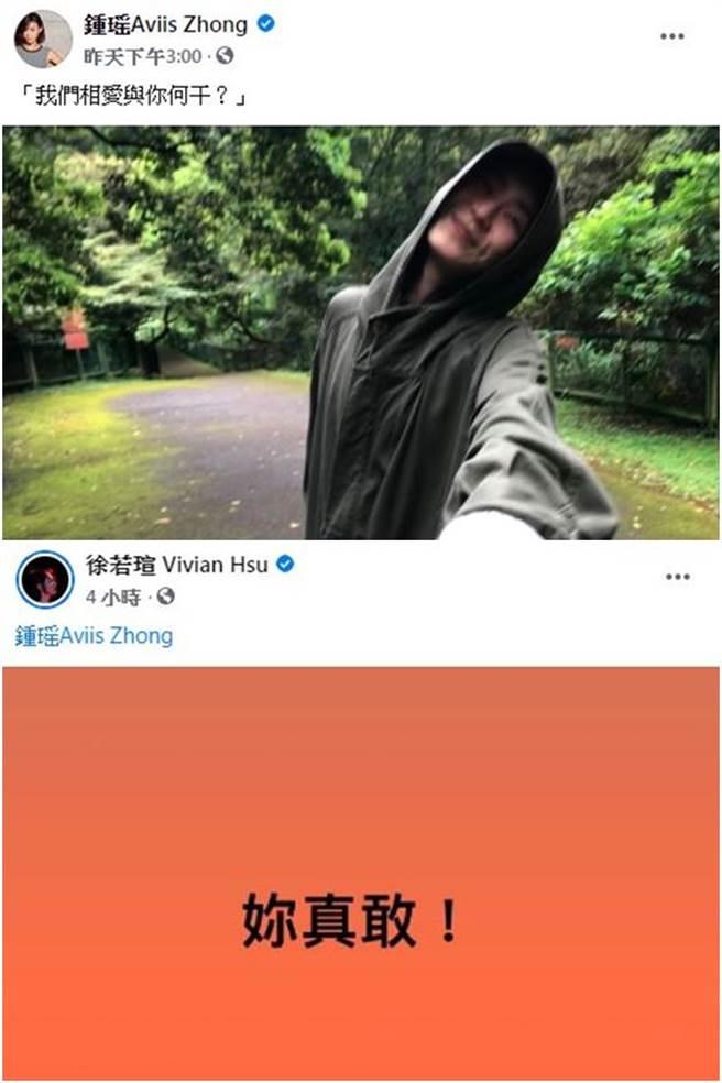 鍾瑶開砲後,徐若瑄隔一天cue她。(圖/翻攝自臉書)