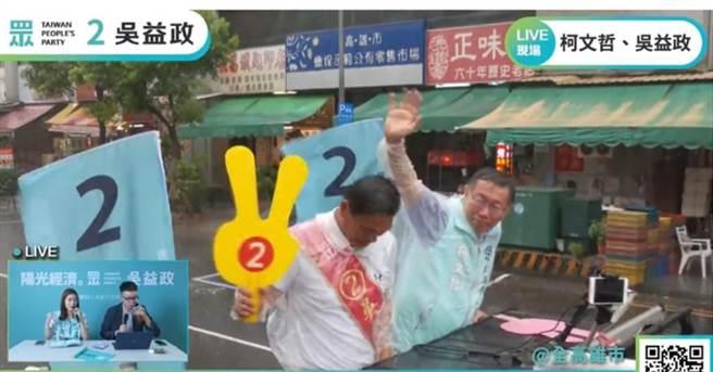 柯文哲選前一天在大雨中陪民眾黨候選人吳益政車隊掃街。(翻攝吳益政直播影片)
