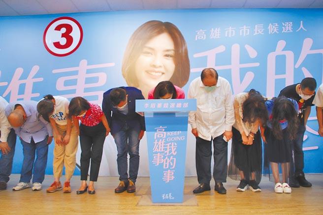 國民黨候選人李眉蓁(左四)在高雄市長補選中受挫,黨主席江啟臣(左三)與競選團隊承認敗選,向支持者發表談話後鞠躬道歉。(洪浩軒攝)