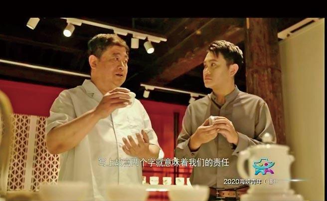 台灣阿美族青年楊品驊(右)與北京故宮前院長單霽翔(左)一同錄製影片宣揚中華文化。(摘自2020海青節直播)