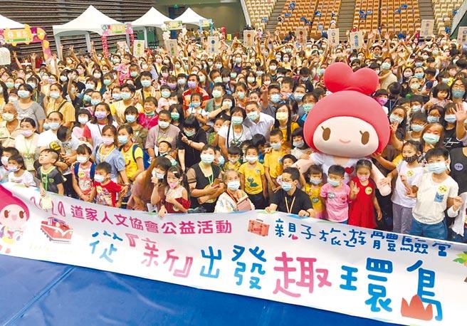 新北市社會局15日與中華道家人文協會共同舉行「一日環島親子旅遊體驗營」。(許家寧攝)