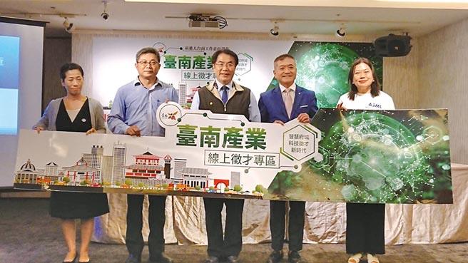 臺南產業線上徵才 打造科技徵才新時代