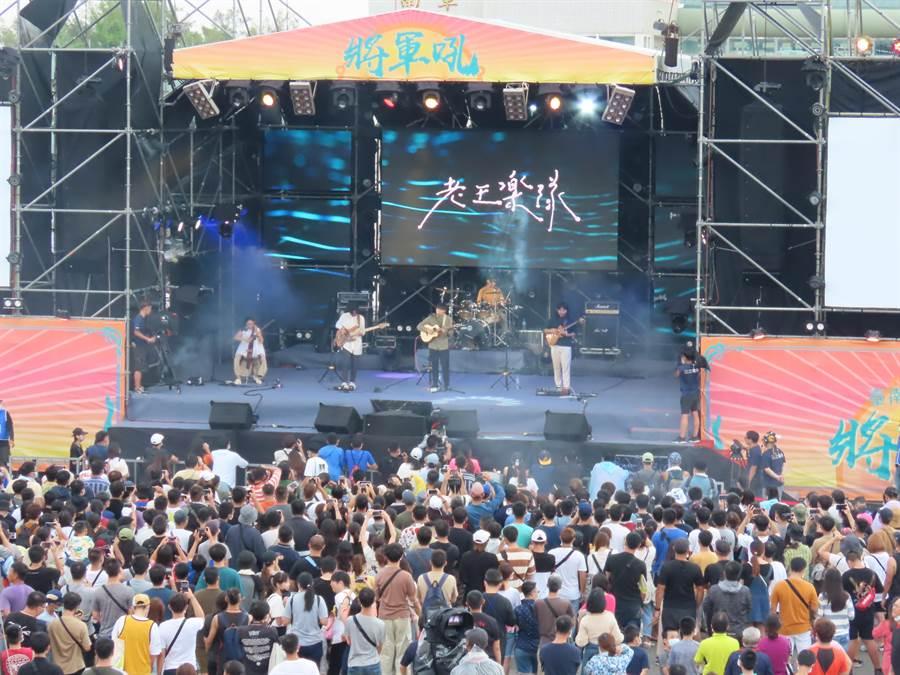 夏日音樂節將軍吼第2天由老王樂團開場。(莊曜聰攝)