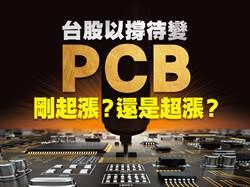 PCB剛起漲?還是超漲?
