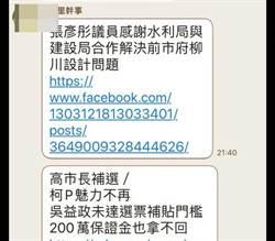 公務群組貼「柯P魅力不再」連結遭批 公所忙澄清
