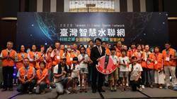 水測新紀元來臨台灣智慧水聯網啟用