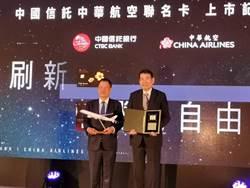 中國信託.中華航空聯名卡上市 史上同級卡最優之一