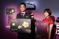 回饋超殺!中信華航聯名卡首發衝30萬張!