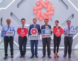 貿協辦台灣精品線上記者會 談PCB設備趨勢
