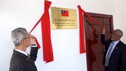 台灣駐索馬利蘭代表處今揭牌 簽技術合作協定