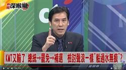 KMT又輸了 總統→罷免→補選 檢討聲浪一樣「船過水無痕」