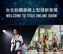 國際商機不間斷 台北紡織展 電子型錄登場