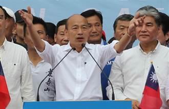 韓國瑜要選啥?韓粉列6大選項 網答案出乎意料