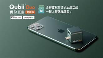支援安卓iOS雙平台 Qubii備份豆腐雙用版可上鎖記憶卡更安心