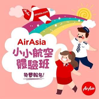 外籍航空公司也搶辦航空體驗班 AirAsia小小航空體驗班首班高雄免費開課