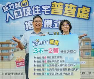 新竹縣人口及住宅普查 11月全面展開