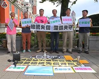 「無信不立、總統失信」搶救大潭藻礁行動聯盟預告9月5日上街陳抗