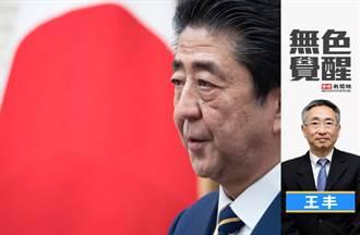 無色覺醒》王丰:「五眼聯盟」到底為何?日本會是第六隻眼?