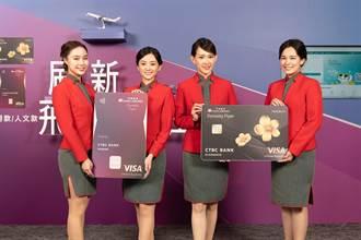 華航卡換手 中信接手喊出「刷新飛的自由度」