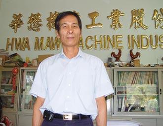 華懋攪拌機應用廣 暢銷海內外
