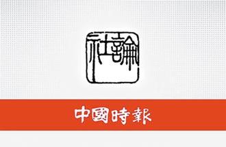 中时社论》读懂蔡英文习近平两岸用心