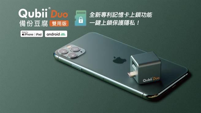 QubiiDuo USB-C夜幕綠款式。(Maktar提供/黃慧雯台北傳真)