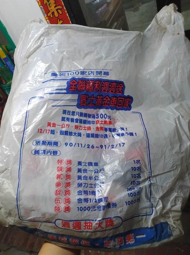 全聯19年前塑膠袋曝光,網見獎品驚呆:黃金1公斤。(圖/截取自臉書社團,我愛全聯-好物老實説)