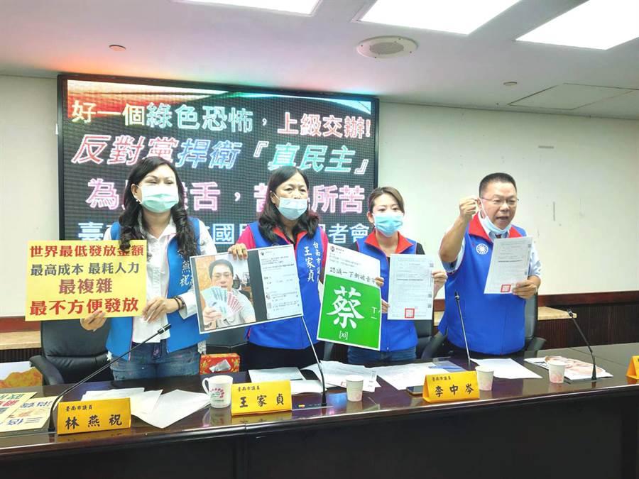 台南市議會國民黨團指民代善盡職責檢舉有假3倍券卻被綠營中傷、法辦,痛批「綠色恐怖」。(洪榮志攝)