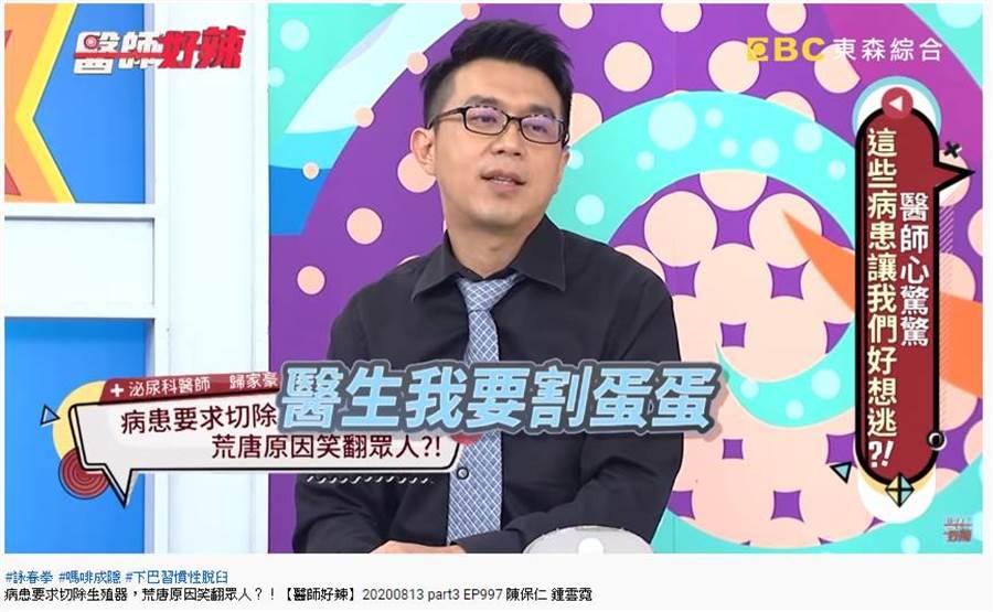 百事娱乐:病患狂言驚吐「我要割蛋蛋」醫師問