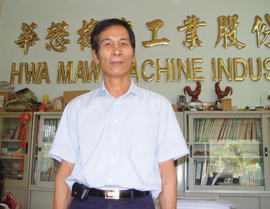 華懋機械董事長楊卿士。       圖/陳至雄