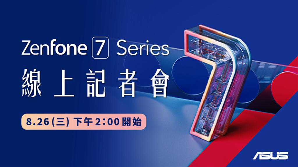 華碩寄出 ZenFone 7 線上發表會邀請函。(華碩提供/黃慧雯台北傳真)