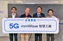 《科技》中華電+日月光+高通 打造5G毫米波專網智慧工廠