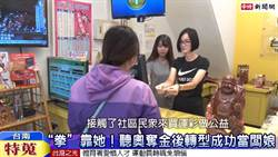 前聽障奧運國手陳怡君  憑藉著運彩開創人生新篇章