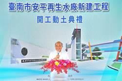 《經濟》台南安平再生水廠動土 蘇貞昌:盼成產業助力