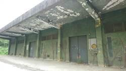 白匏湖橫科彈藥庫活化 地方爭取打造「汐止駁二」