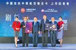 華航中信聯手 推同級最優聯名卡
