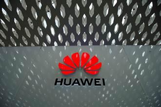 美擴增華為限制清單 38家關聯企業禁止取得美國技術晶片