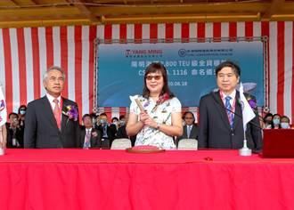 陽明海運新建2,800箱級貨櫃船「百明輪」命名 將投入菲律賓航線