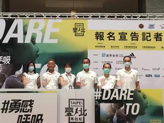 台北馬拉松今起報名  體育局籲跑者起點戴口罩