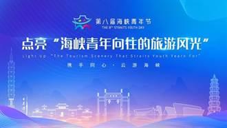 第八屆海青節文旅專場活動 今年首推抖音挑戰賽