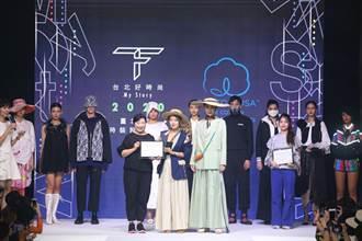 台北時裝設計大賞 首度與美國棉協會合作