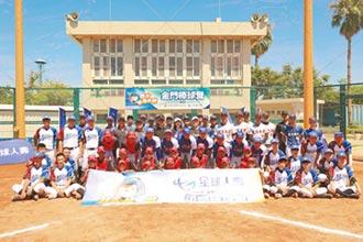 我的棒球夢圓夢計畫 全球人壽贊助金門農工棒球隊