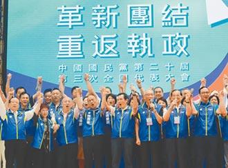 絕地反攻 藍定調保台灣 顧民主 拚未來