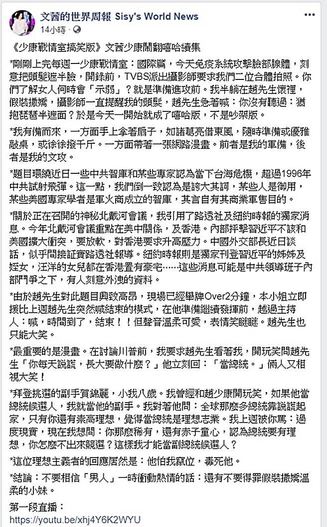陳文茜透露曾建議趙少康選總統。(圖/翻攝自文茜的世界周報 Sisy's World News臉書)