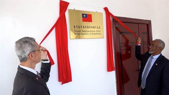 台灣駐索馬利蘭代表處揭牌。(取自外交部臉書)